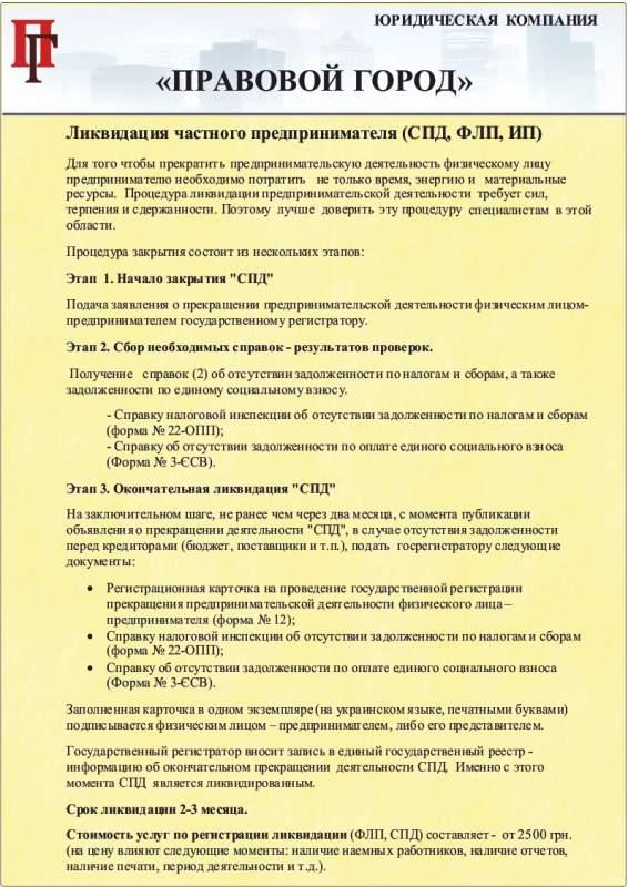 Заказать Ликвидация частного предпринимателя (СПД, ФЛП, ИП)