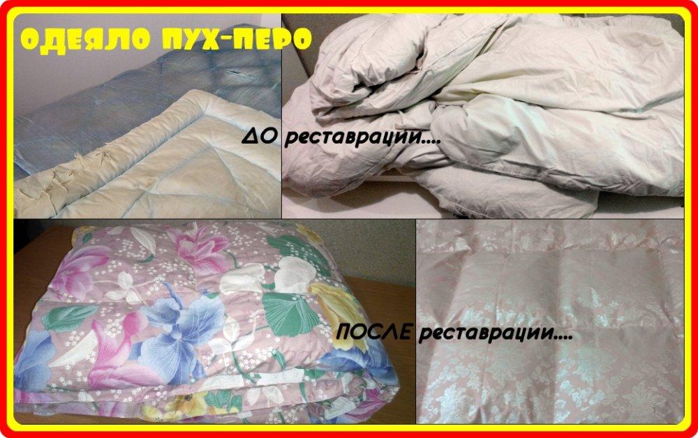 Заказать Реставрация пухо-перовых изделий, реставрация изделий из ватина, реставрация изделий из силикон-пуха