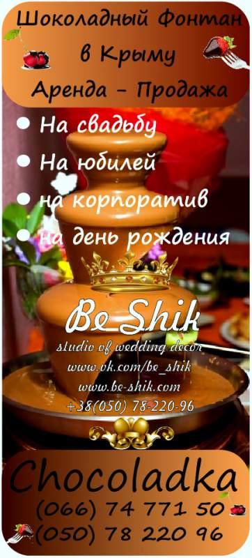 Заказать Шоколадный фонтан в Симферополе и по всему Крыму ( Аренда)