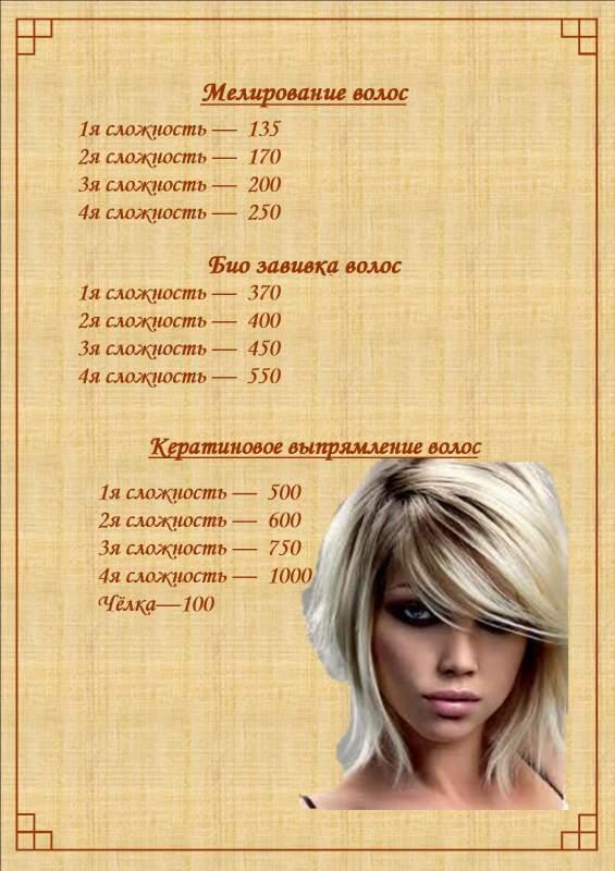 Заказать Кератиновое выравнивание волос в Белогородке
