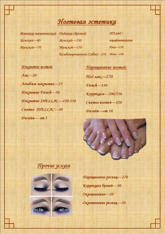 Заказать Покрытие SHELLAC в Белогородке