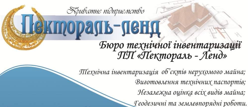 Заказать Бюро технической инвентаризации ПП «Пектораль - Ленд»