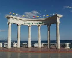 Заказать Отдых и туризм в Крыму