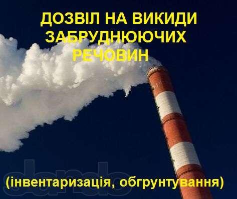 Заказать Разработка документации для получения разрешения на выбросы загрязняющий веществ в атмосферу.
