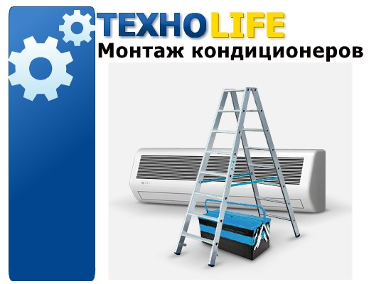 Заказать Монтаж, демонтаж кондиционера в Николаеве и области. Оперативность. Качество. Гарантия