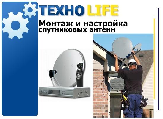 Заказать Монтаж и настройка спутниковых антенн