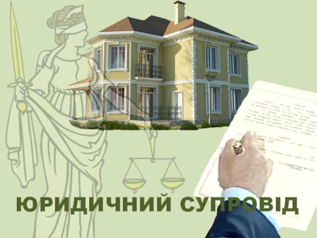 Заказать Юридическое сопровождение