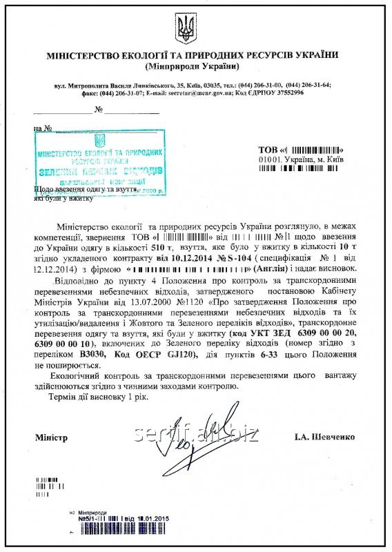 letter conclusion the green list of waste order in kiev