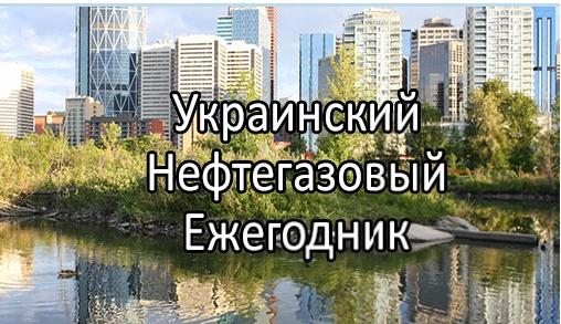 Услуги информационно-консалтинговые. Украинский нефтегазовый ежегодник