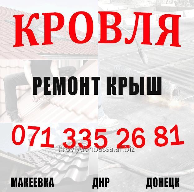 Заказать Кровельные работы (Макеевка, Дон. обл)