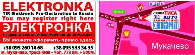 Заказать Електронное декларирование на Россию