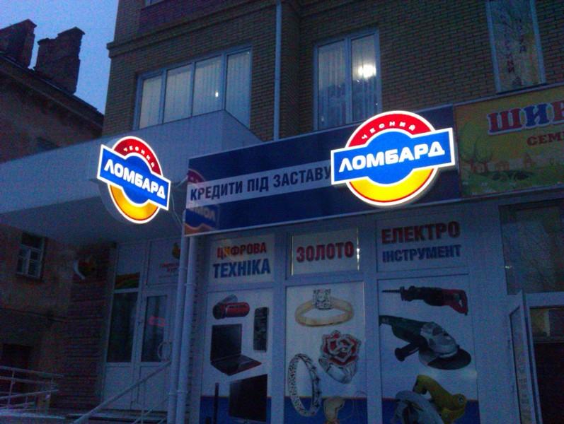 Заказать Наружная реклама в Конотопе, г.Конотоп
