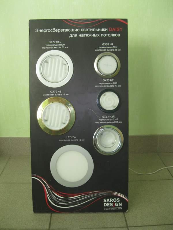 Заказать Установка светильников от saros design