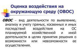 """Заказать Разработка проекта """"ОВОС"""""""