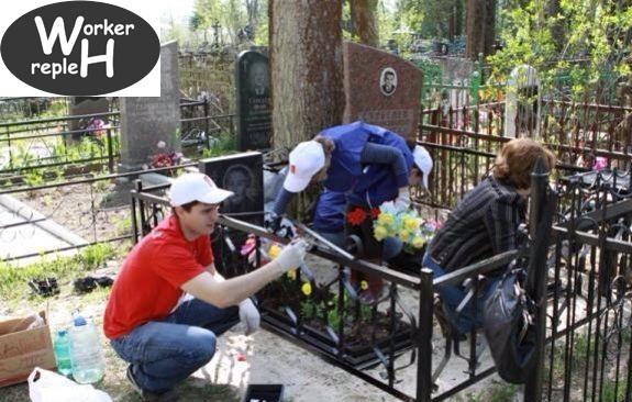 Заказать Уборка могил. Уборка могилом. Присмотр за могилками. Киев.
