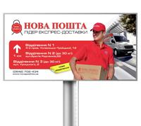 Заказать Аренда билбордов в Конотопе, г.Конотоп
