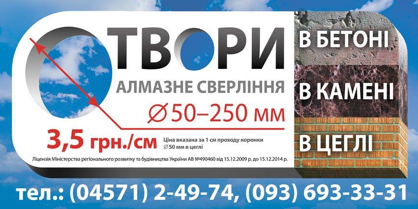 Заказать Отверстия в камне, бетоне, кирпиче Васильков, Калиновка, Глеваха, Боярка