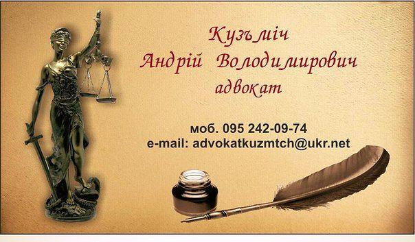 Заказать Приватний адвокат