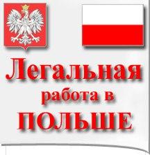 Заказать Повар (гостиница), работа в Польше