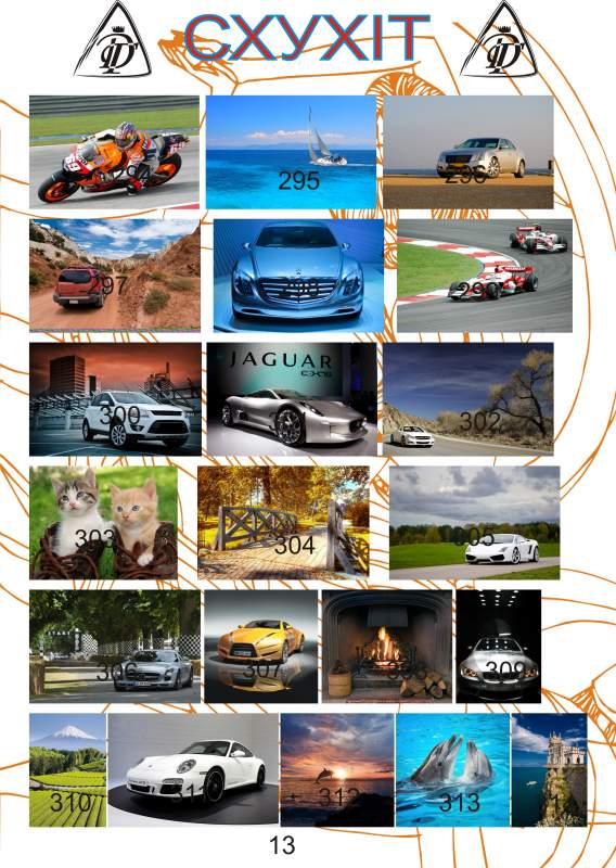Заказать Широкоформатная фотопечать на шкафах-купе 294-337
