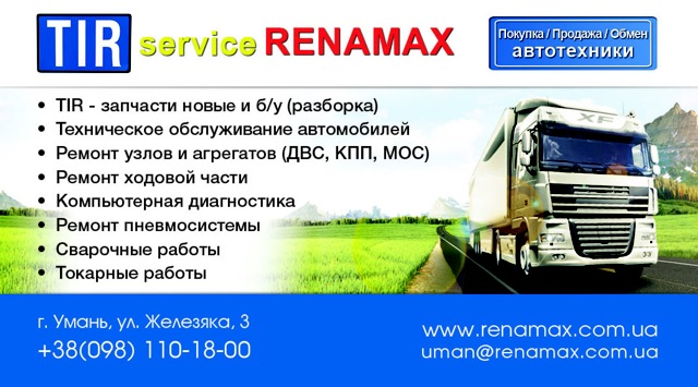 Заказать Заправка кондиционеров дешево Ровно