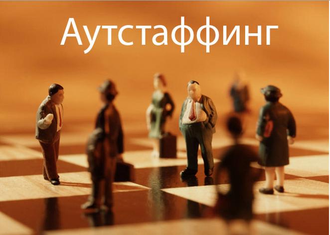 Order The leader Tim, Human resource management, Outstaffing Kiev, Ukraine to order