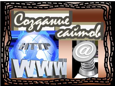 Заказать Создание и продвижение сайтов