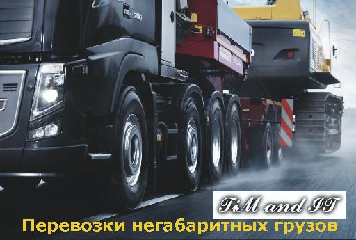 Заказать Негабаритные перевозки Перевозки тяжеловесных грузов