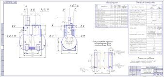 Development of scientific design documentation of the non