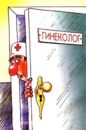 Заказать Врач-гинеколог в Николаеве