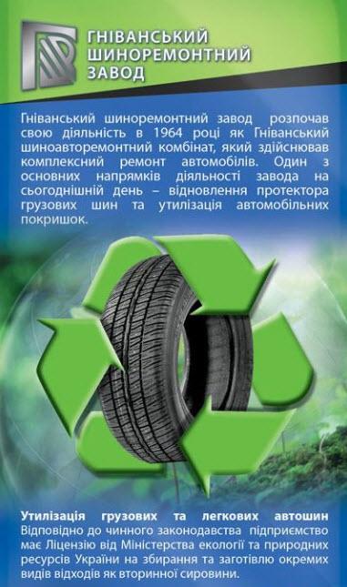 Заказать Утилизация автомобильных шин