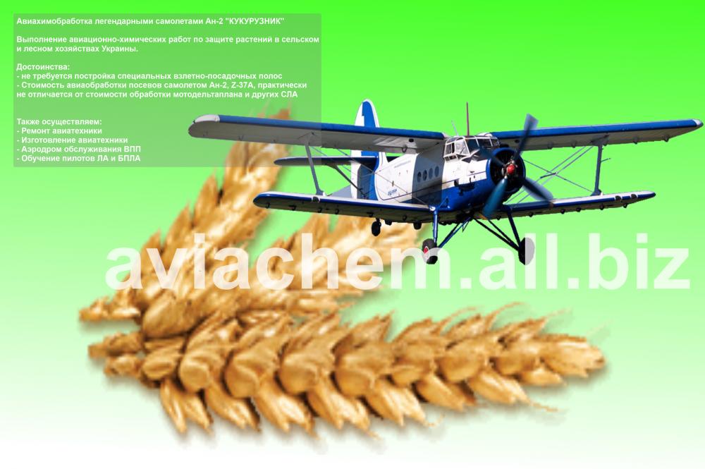 Заказать Внесения аммиачной селитры. Услуги авиации для сельского хозяйства по защите посевов агрокультур.