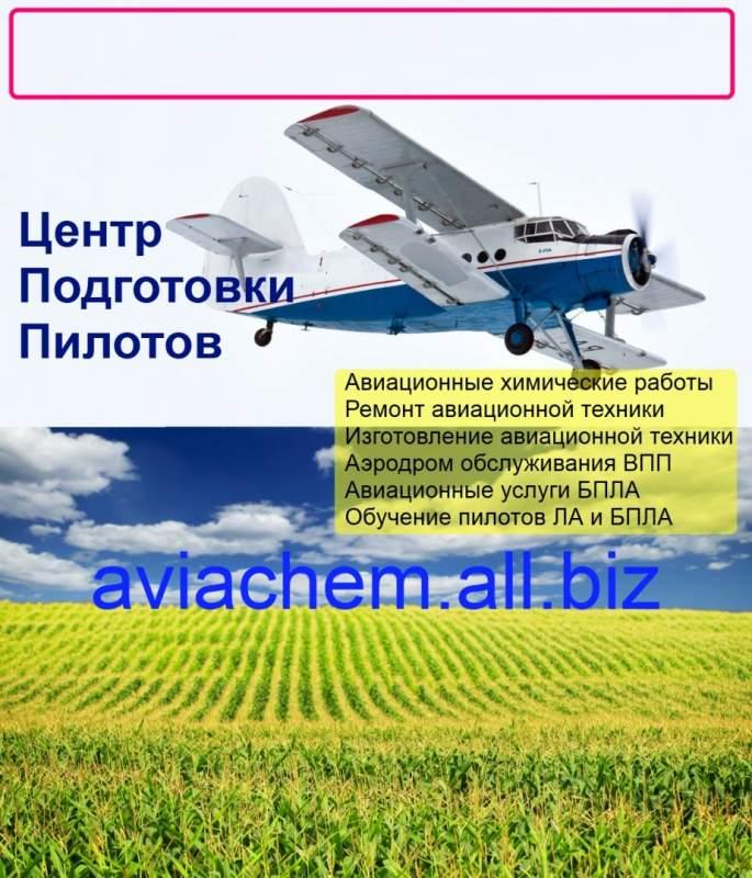 Заказать Услуги авиации для сельского хозяйства по защите посевов агрокультур от вредителей и болезней, удобрения, обследования территорий.