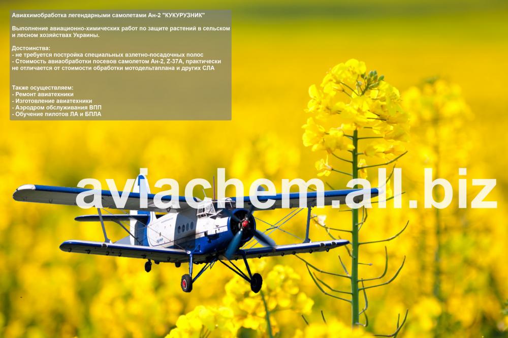 Заказать Внесение инсектицидов,фунгицидов, гербицидов. Авиахимработы.