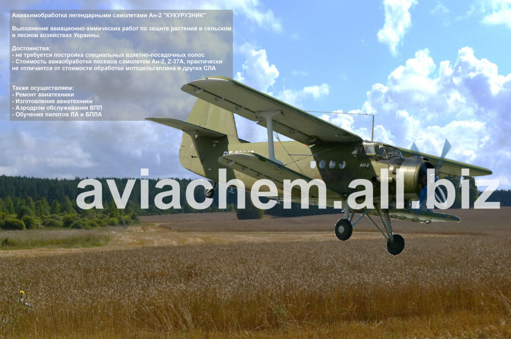 Заказать Авиационное патрулирование пастбищ