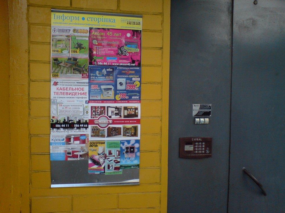 Заказать Печать объявлений, листовок, бланков + распространение в Кривом Роге