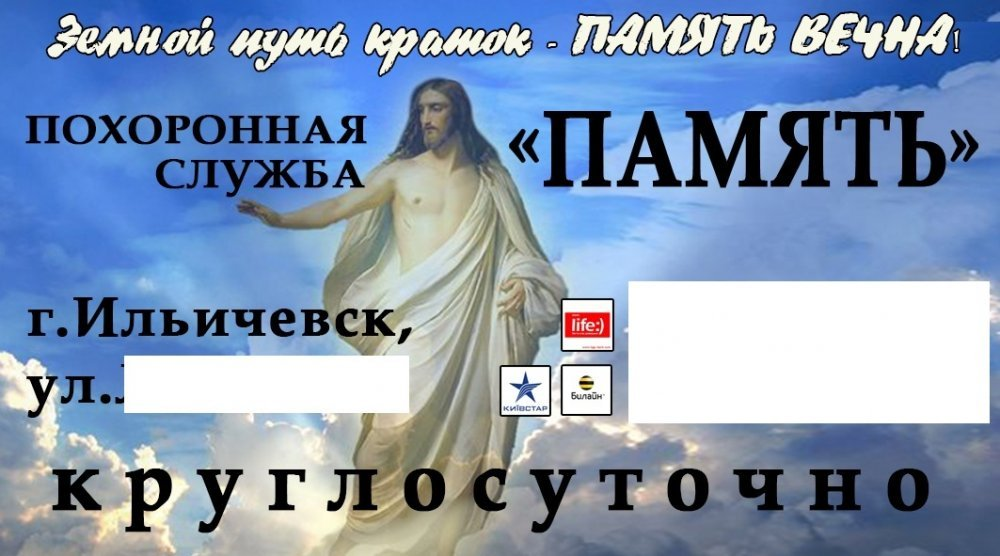 Заказать Перевозка тела умершего человека по Украине