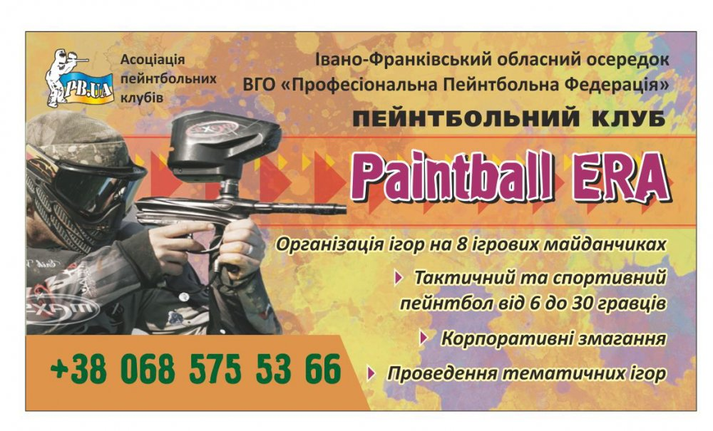 Заказать Пейнтбол PaintBall