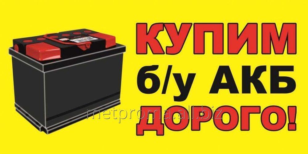 Заказать Приём лома любых аккумуляторов б/у , автомобильных радиаторов и других цветных металлов в Кривом Роге .