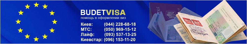 Шенгенская виза самостоятельно украина