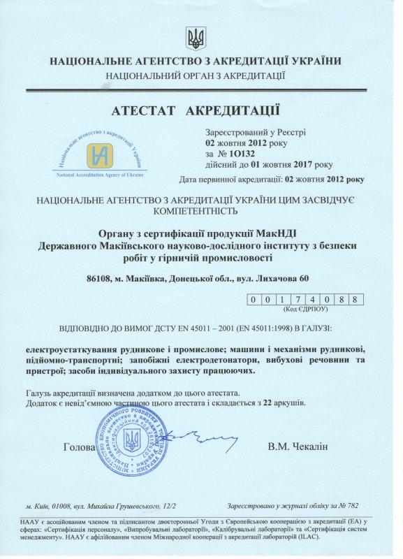 Заказать Сертификация продукции