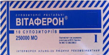 Заказать Купить Витаферон в аптеках Харькова