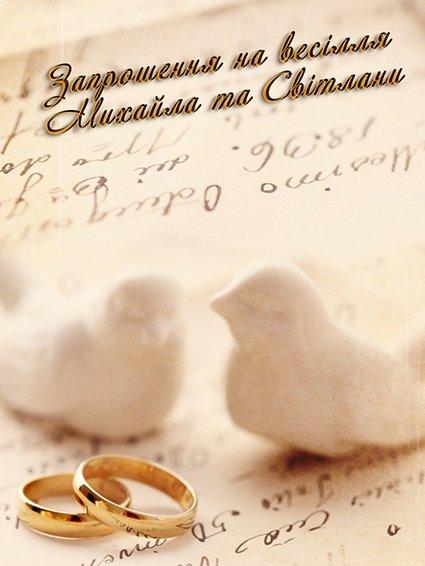 Заказать Запрошення на весілля