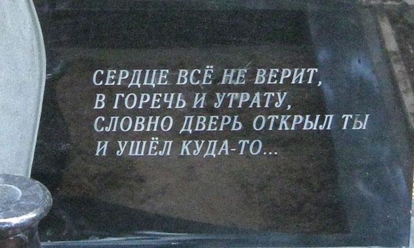 Заказать Эпитафии на надгробия