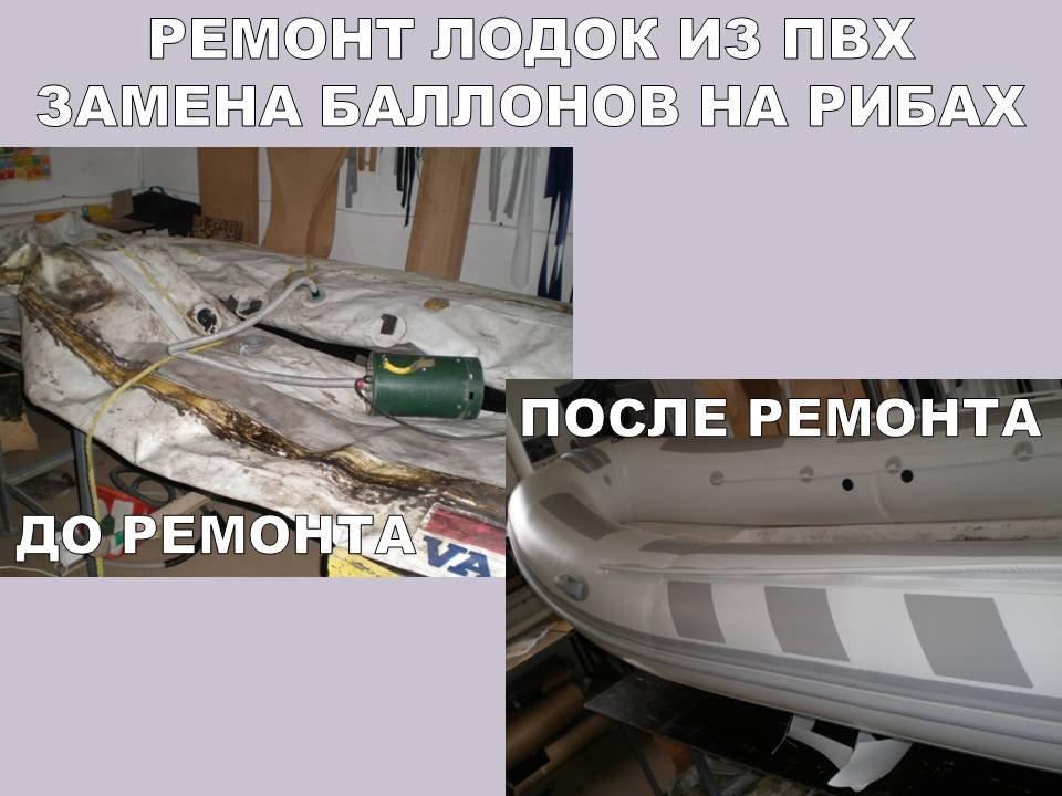 ремонт лодок пвх в киеве