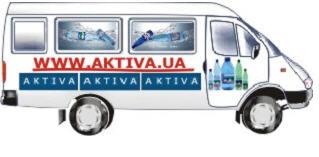 Заказать Доставка питьевой воды «АKTIVA» - доставит Вам лучшие воды Закарпатья в широком ассортименте, в емкостях - 0,5л, 1,5л, 5л, 10л, 11л, 18,9л.