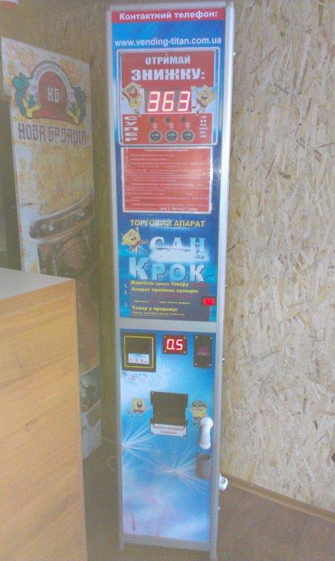 Заказать Торговый автомат с функцией проведения скидок