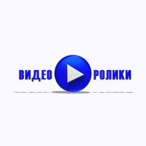 Заказать Создание информационных рекламных видеороликов