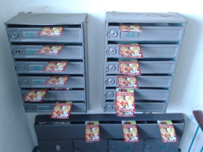 Заказать Распространение рекламы по почтовым ящикам г.Черкассы. Тираж до 30 000 шт.