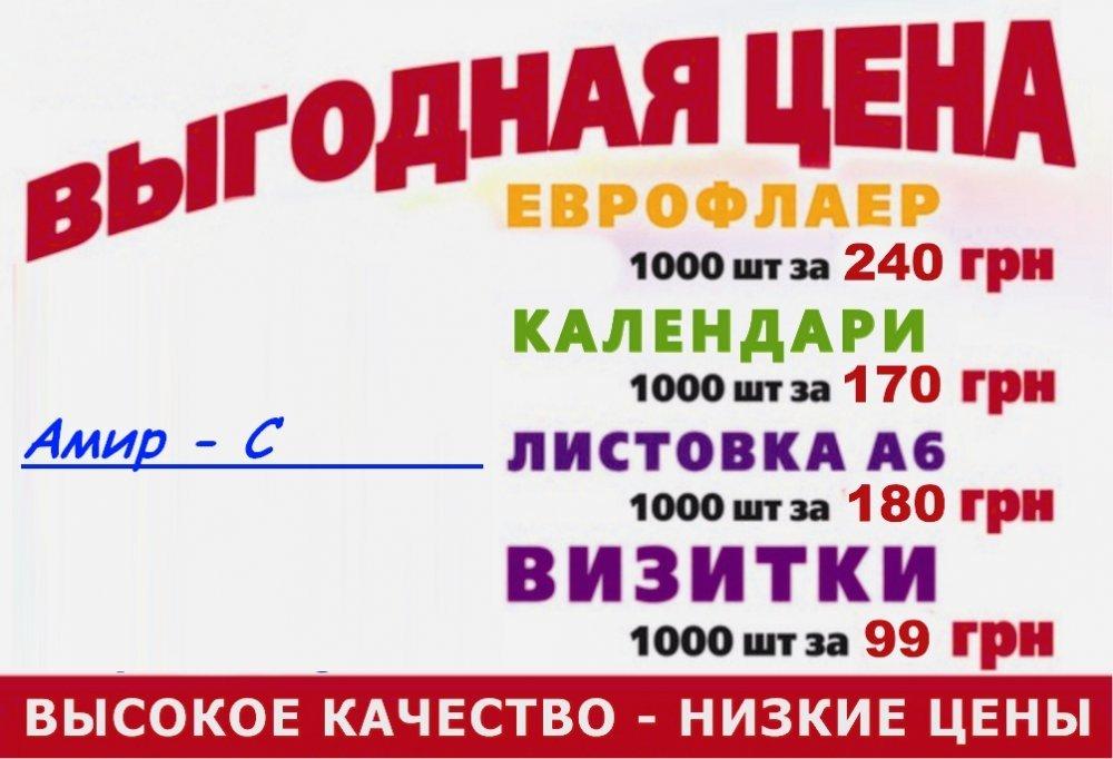 Заказать Полиграфия. Визитки - 100 грн. 1000 шт.